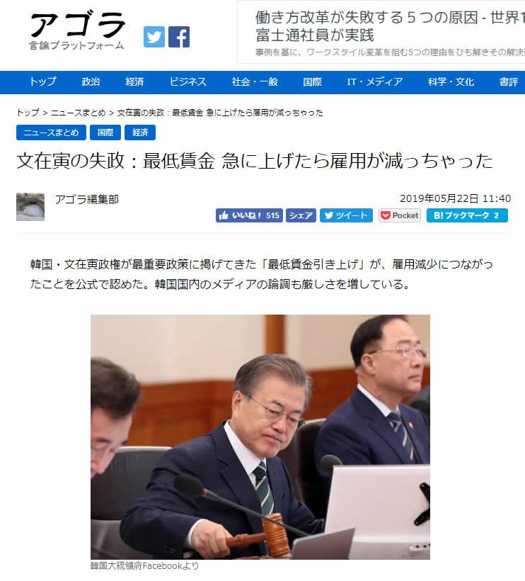 雇用減少につながった事を公式で認めた韓国政府
