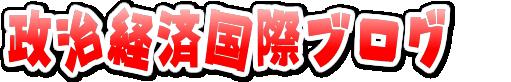 政治・経済・国際ブログ